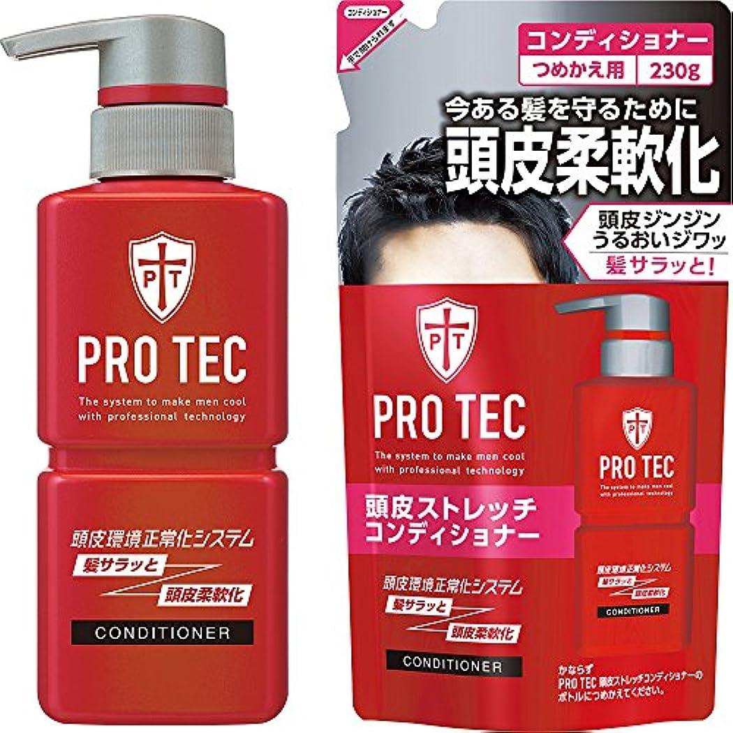 判定ホールド日曜日PRO TEC(プロテク) 頭皮ストレッチコンディショナー 本体ポンプ300g+詰め替え230g セット(医薬部外品)