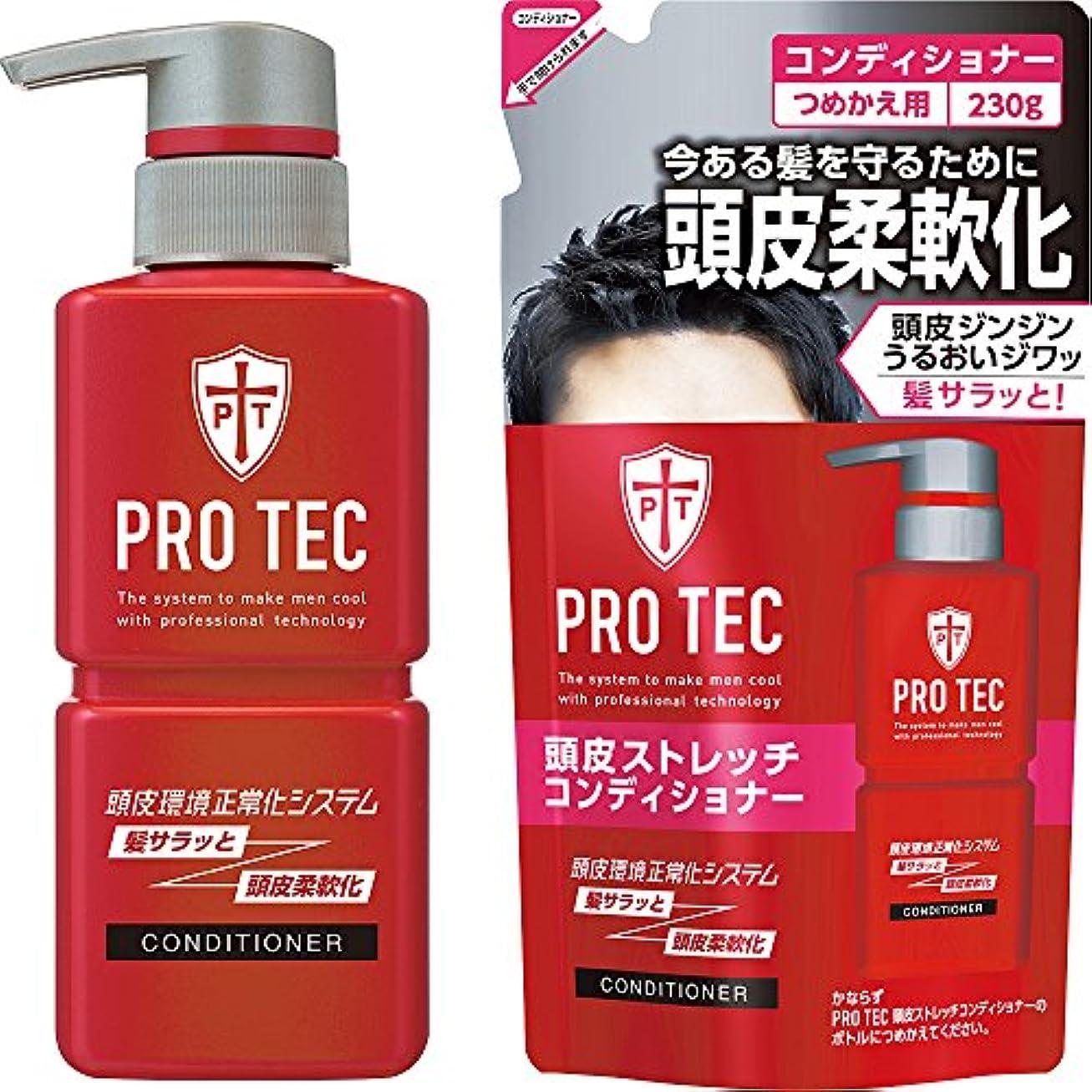 宙返り擬人化近々PRO TEC(プロテク) 頭皮ストレッチコンディショナー 本体ポンプ300g+詰め替え230g セット(医薬部外品)