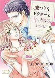嘘つきなドクターと甘い恋のレシピ (エメラルドコミックス/YLC Collection)