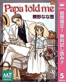 Papa told me【期間限定無料】 5 (マーガレットコミックスDIGIT...