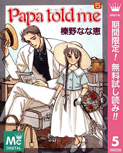 Papa told me【期間限定無料】 5 (マーガレットコミックスDIGITAL)の詳細を見る