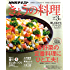 NHK きょうの料理 2017年 3月号 [雑誌] (NHKテキスト)