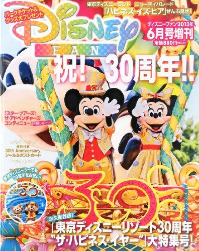 "Disney FAN (ディズニーファン) 増刊 永久保存版!「東京ディズニーリゾート30周年""ザ・ハピネス・イヤー"" 2013年 06月号 [雑誌]の詳細を見る"
