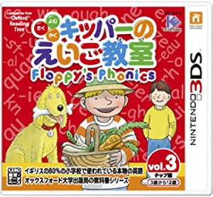 よむ・きく・かく キッパーのえいご教室 Floppy's Phonics 3 - 3DS