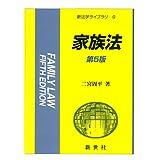 家族法 (新法学ライブラリー)