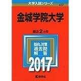 金城学院大学 (2017年版大学入試シリーズ)