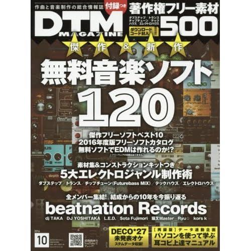 DTMマガジン 2016年 10 月号 [雑誌]