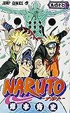 NARUTO -ナルト- 67 (ジャンプコミックス)