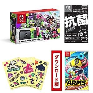 【Amazon.co.jp限定】【液晶保護フィルムEX付き(任天堂ライセンス商品)】Nintendo Switch スプラトゥーン2セット+ARMS[オンラインコード:ソフトはメールで配信] +オリジナルメタルチャーム3種(ガール・ボーイ・イカ(連結可能))