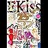 EKiss 2017年4月号[2017年2月25日発売] [雑誌]