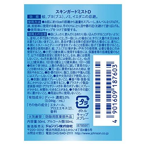 スキンガード 虫除け・忌避用品 スキンガードアクア ミストタイプ 50ml