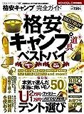 【完全ガイドシリーズ107】 格安キャンプ完全ガイド (100%ムックシリーズ)