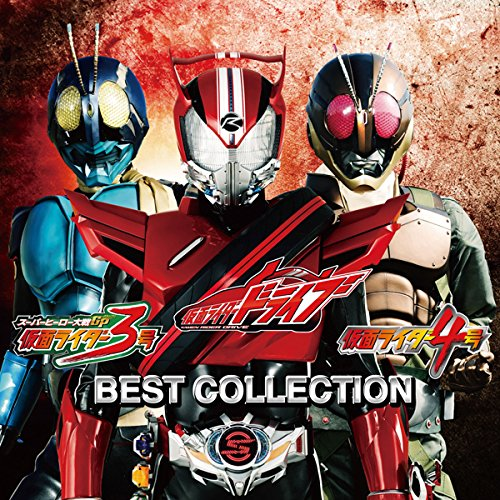仮面ライダードライブ/仮面ライダー3号/仮面ライダー4号 ベストコレクション (CD+DVD)