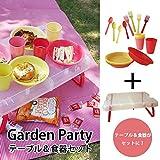 Garden Party ガーデンパーティ ピクニック 折りたたみテーブルと食器セット ピンク