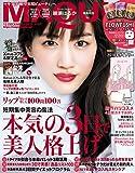 MAQUIA (マキア) 2017年12月号 [雑誌]