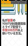 私が副業のYouTube動画投稿とライブ配信で、年間100万円以上稼いでいる方法。