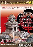 金華山岐阜城ペーパークラフト <日本名城シリーズ1/300>