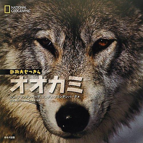オオカミ (ナショナルジオグラフィック動物大せっきん)の詳細を見る