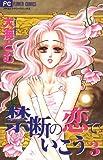 禁断の恋でいこう 3 (フラワーコミックス)