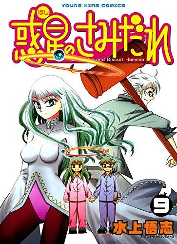 惑星のさみだれ (9) (ヤングキングコミックス)の詳細を見る