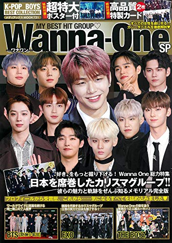 K-POP BOYS BEST COLLECTION  Wanna One SP (メディアックスMOOK)