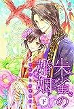朱雀の婚姻~俺様帝と溺愛寵妃~(下) (マカロン文庫)