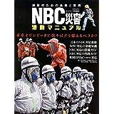 NBC災害 活動マニュアル (東京オリンピックに備える!)