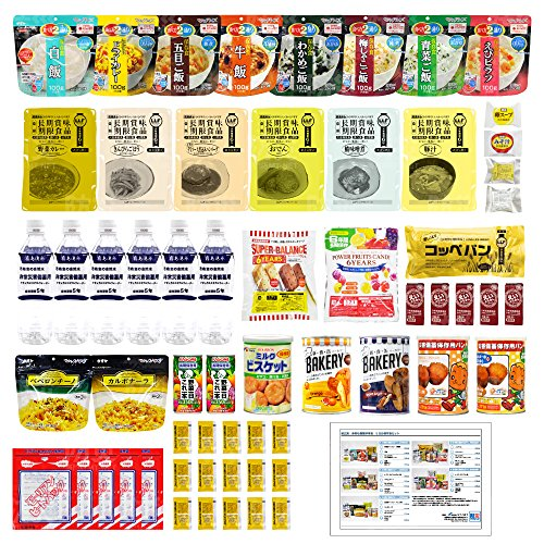MT-NET 非常食 保存食セット 5年保存 【 5日分 全61品 】 加熱セット 献立表付き 〔防災グッズ〕