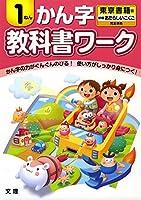 小学教科書ワーク 東京書籍版 漢字 1年