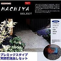 天然石洗出しセット MACHIYA SELECT(マチヤセレクト) 1平米セット(5箱セット)マツモト産業 白仙 セメント色