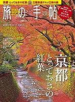 旅の手帖 2019年10月号 [雑誌]