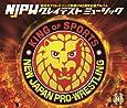 新日本プロレスリング40周年記念アルバム~NJPWグレイテストミュージック~