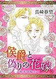 侯爵と偽りの花嫁~初恋の騎士~ (エメラルドコミックス ハーモニィコミックス)