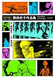 ODESSEY1966~2005岡田史子作品集episode 2 ピグマリオン 増補新装版