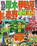 るるぶ厚木 伊勢原 秦野 愛川 清川 (るるぶ情報版(国内))