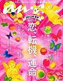 an・an (アン・アン) 2012年 1/4号 [雑誌] 画像