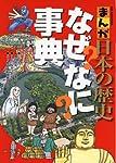 まんが日本の歴史 なぜなに事典 (ビッグ・コロタン)