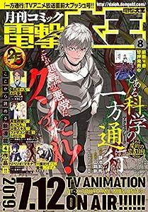 【電子版】月刊コミック 電撃大王 2019年8月号 [雑誌] 【電子版】電撃大王