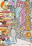 たそがれ食堂 vol.1 [雑誌] (バーズコミックス プラス)
