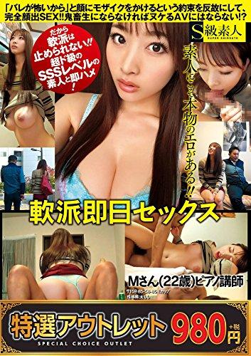【特選アウトレット】 軟派即日セックス Mさん(22歳)  ピアノ講師 / S級素人 [DVD]