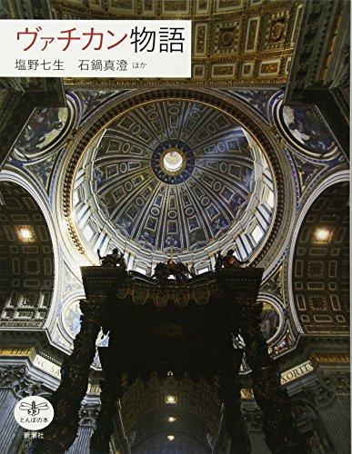 ヴァチカン物語 (とんぼの本)