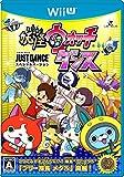 妖怪ウォッチダンス JUST DANCE(R) スペシャルバージョン(ブリー隊長うたメダル 同梱)
