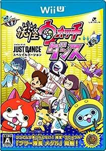 妖怪ウォッチダンス JUST DANCE(R) スペシャルバージョン(ブリー隊長うたメダル 同梱)【Amazon.co.jp限定】キャラクターカンバッチセット付 - Wii U