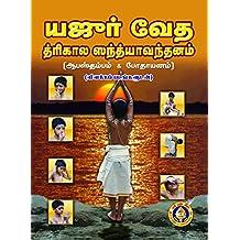 Yajur Veda Trikala Sandhyavandanam (Tamil Edition)