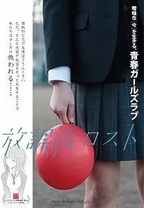 放課後ロスト [DVD]