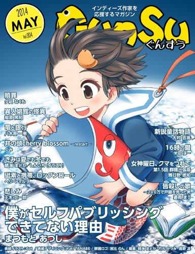 月刊群雛 (GunSu) 2014年 05月号 ~ インディーズ作家を応援するマガジン ~の詳細を見る