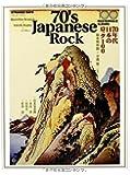 70年代日本のロック100―strange days selection (100 masterpiece albums…