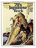 70年代日本のロック100―strange days selection (100 masterpiece albums)