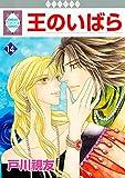 王のいばら(14) (冬水社・いち*ラキコミックス) (いち・ラキ・コミックス)