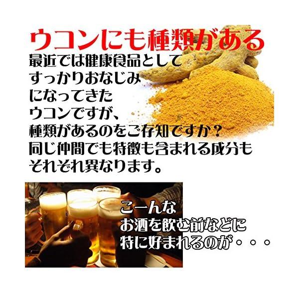 秋ウコン粒 120粒入り 比嘉製茶 クルクミン...の紹介画像2
